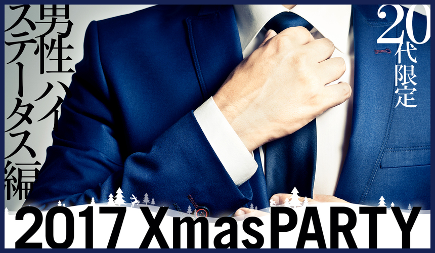 【2017Xmas大祭典】20代限定/男性ハイステータス編…男女Only 20's~『♂年収500万以上&Executiveパーティー』