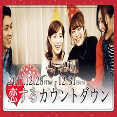 新宿個室会場のパーティー結果報告