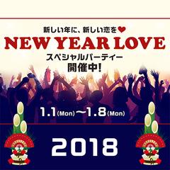 【2018★新春祭】20代中心/恋活・友活編…大ヒット!20代中心企画~『最高の恋愛プロデュース♪』