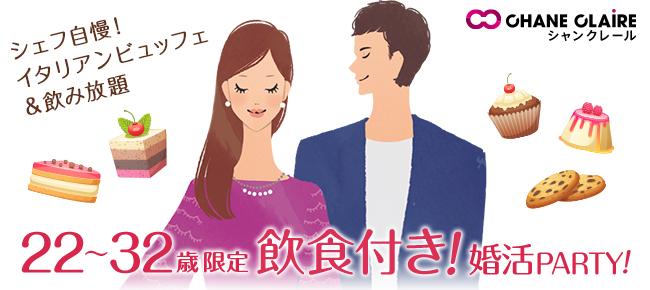 【TV・新聞・メディアでお馴染み】男女22~32歳限定★飲食付き婚活PARTY★in札幌