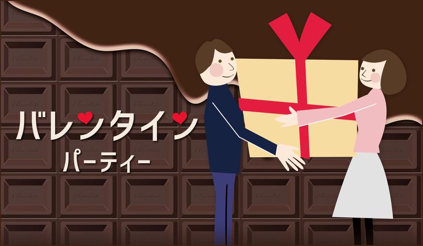 【バレンタイン特集】20代・30代中心/婚活編…平日休みの方限定~『Weekday恋する楽しさもUP』