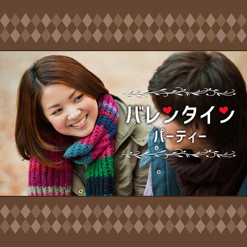 【バレンタイン特集】26歳~30歳限定/同世代恋活編