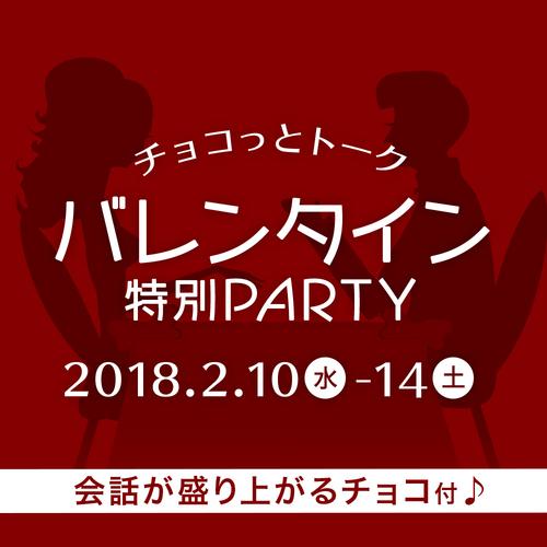 【バレンタイン特集】25歳~35歳男性vs20代女性/恋活・友活編