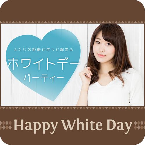 【White Day…★特集】25歳~35歳限定/婚活編…JUSTマリアージュ~『じっくり会話×恋愛アプローチ』