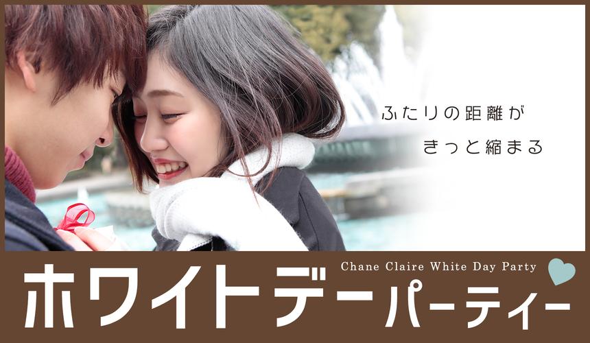 【White Day…★特集】20代限定/恋活・友活編…婚活初心者大歓迎♪~『最高の恋人&Newカップル誕生』