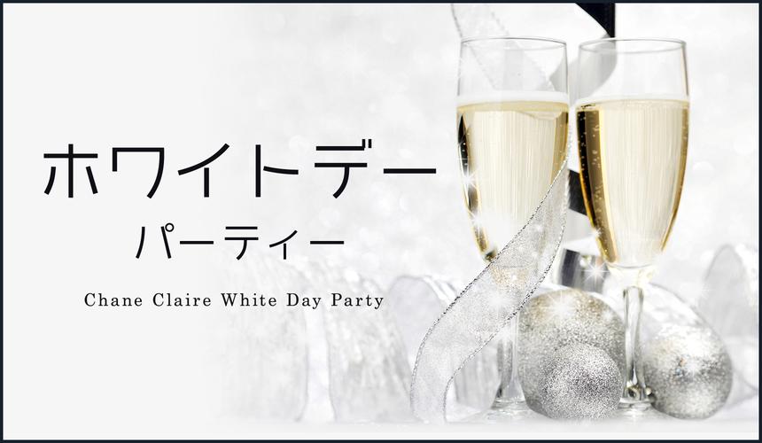 【White Day…★特集】20代限定/男性ハイステータス編…男女Only 20's~『♂年収500万以上&Executiveパーティー』