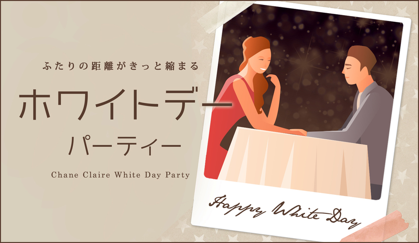 【White Day…★特集】30代中心/婚活・結婚前向き編…本気の恋愛応援企画~『自分にピッタリのBestパートナー』