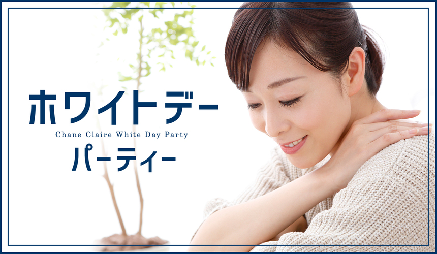 【White Day…★特集】30代・40代/婚活・結婚前向き編…男女1:1全員会話~『きっと見つかる素敵な恋』