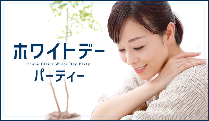 【White Day…★特集】30代中心/婚活・結婚前向き編 …本気の恋愛応援企画~『自分にピッタリのBestパートナー』