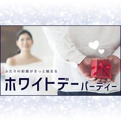 【White Day…★特集】20代・30代中心/婚活・恋活編…男女1人参加中心~『最高の恋人&Newカップル誕生!!』