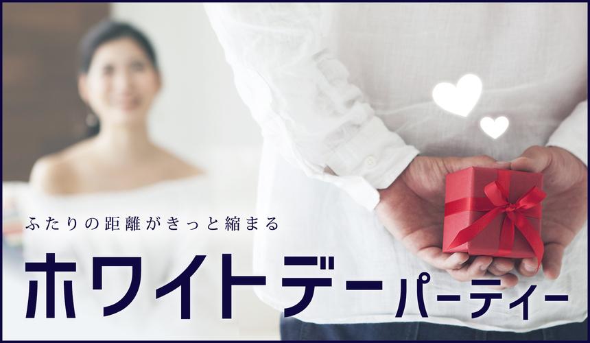 【White Day…★特集】20代・30代中心/婚活編 ◆カップル率48%◆…【理想の歳の差×癒しのパートナー】