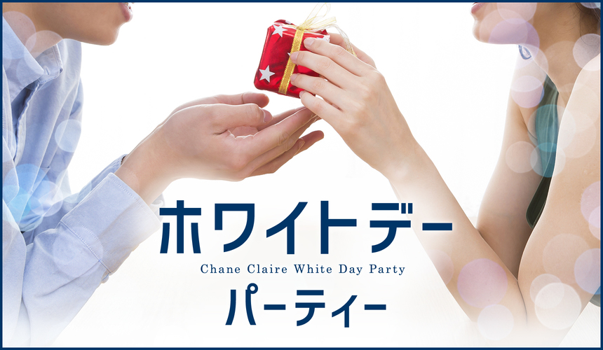 【White Day…★特集】20代・30代中心/婚活編 『趣味・価値観・相性ピッタリ』…社会人New恋愛祭典!