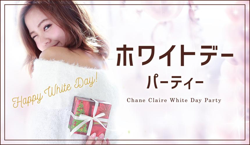 【White Day…★特集】20代限定/恋活・友活編 …50%の偶然&50%のトキメキ~『最高の恋人募集中♪』