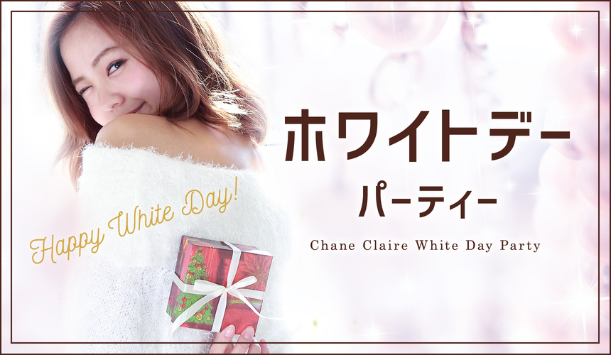 【White Day…★特集】20代限定/恋活・友活編…50%の偶然&50%のトキメキ~『最高の恋人募集中♪』
