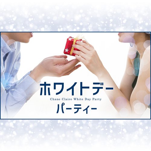 【White Day…★特集】30代男性vs25歳~35歳女性/婚活編