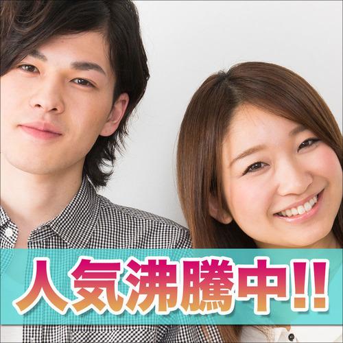 27歳~33歳限定/同年代恋活編 恋活応援企画『カジュアルな出会いから始めよう!』