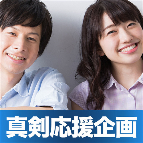 20代中心/恋活・友活編 Luckyチャンス到来!…『カジュアルな出会いから始めよう』
